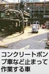 コンクリートポンプ車など止まって作業する車