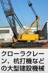 クローラクレーン、杭打機などの大型建設機械