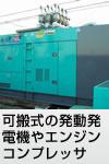 可搬式の発動発電機やエンジンコンプレッサ