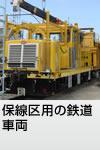 保線区用の鉄道車両