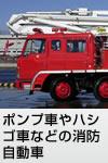 ポンプ車やハシゴ車などの消防自動車
