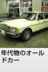 年代物のオールドカー