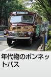 年代物のボンネットバス